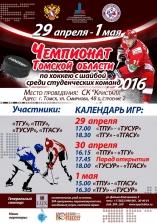Чемпионат Томской области по хоккею с шайбой среди студенческих команд